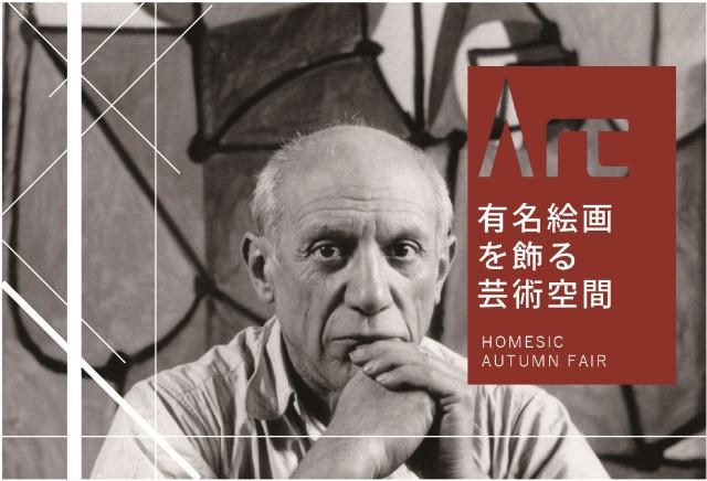 AutumnFair -有名絵画を飾る芸術空間-    【9/19(土)~11/3(火)】