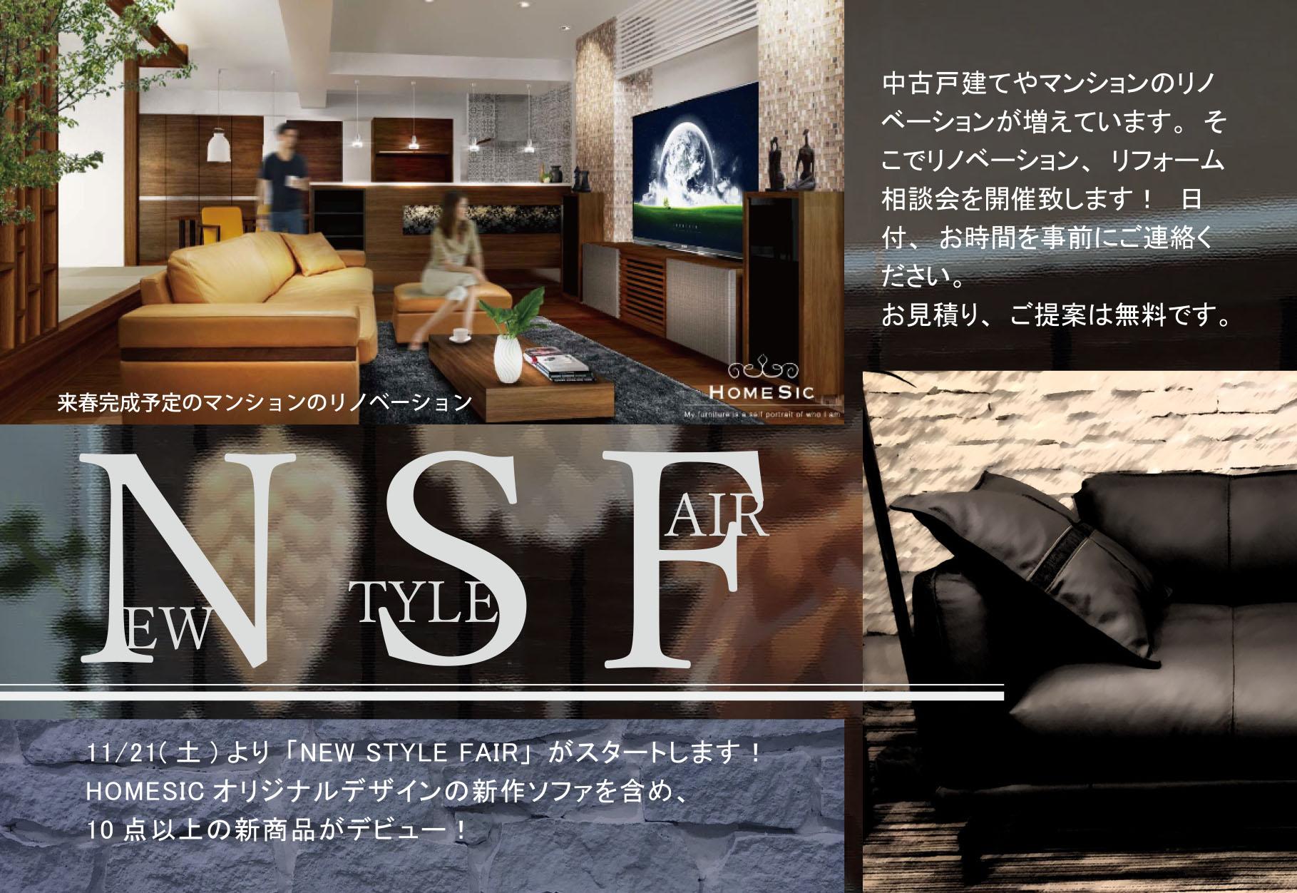 New Style Fair 2015