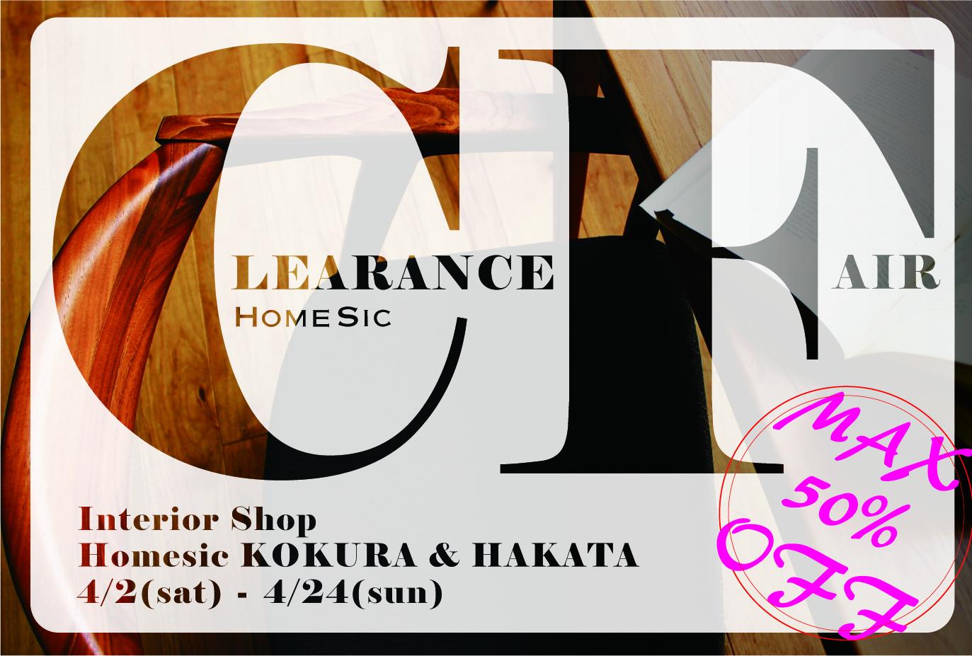 CLEARANCE FAIR 開催!! 4/2(sat)-4/24(sun)