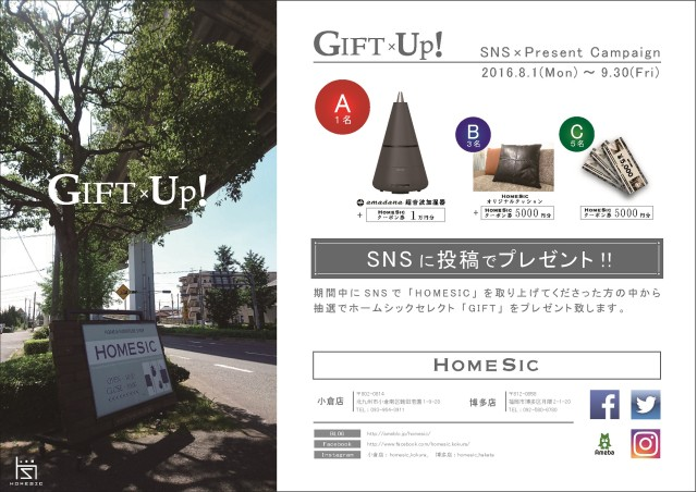 GIFT×UP! ~PresentCampaign~