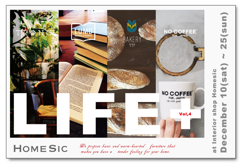 LIFE+ Vol,4  開催いたします!