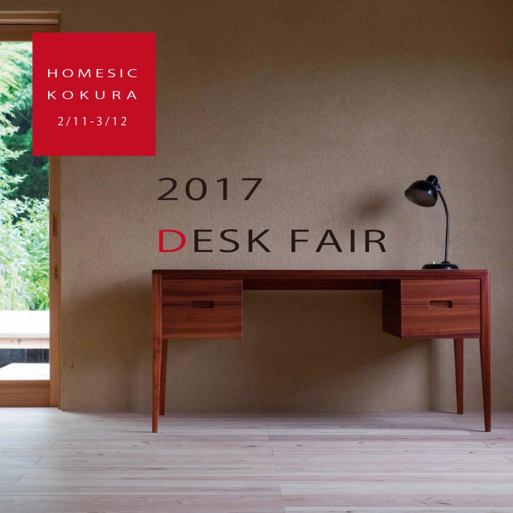 2017 DESK FAIR