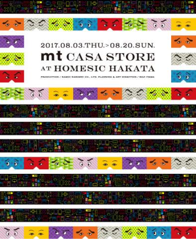 mt CASA イベント開催いたします! at Homesic 博多