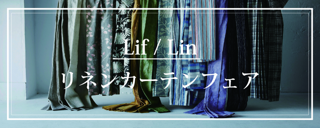 Lif/Linリネンカーテンフェア