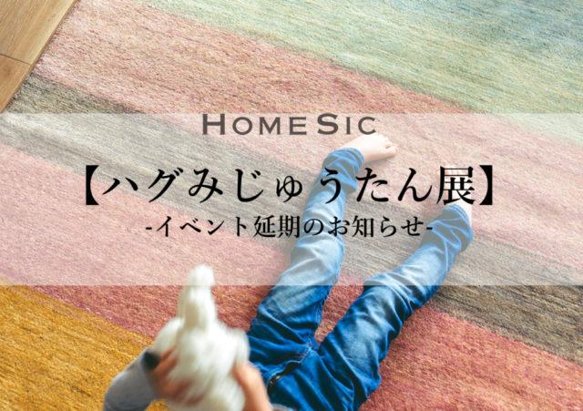 【ハグみじゅうたん展】イベント開催延期のお知らせ