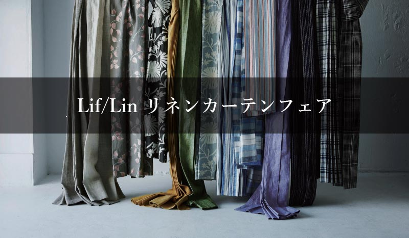 Lif/Linリネンカーテンフェア開催 9月5日より