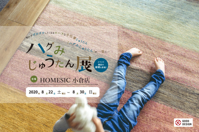 【ハグみじゅうたん展】2020.8.22~8.30 開催!!