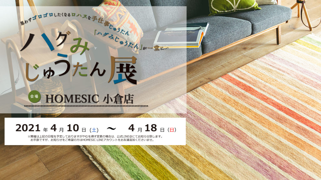 【ハグみじゅうたん展2021】